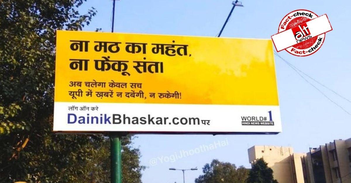 Morphed, satirical hoarding created after Dainik Bhaskar raid believed to be true - Alt News