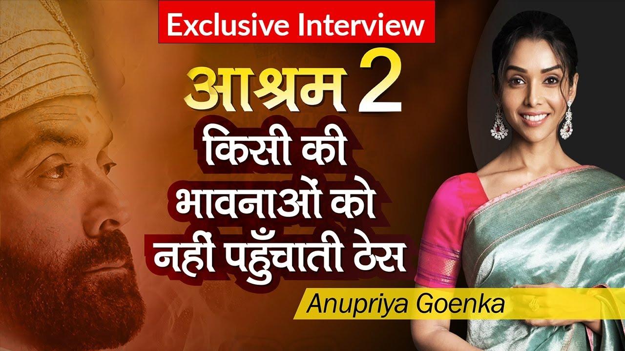 Ashram 2 किसी की भावनाओं को नहीं पहुंचाती ठेस-अनुप्रिया गोयनका | Exclusive Interview Anupriya Goenka