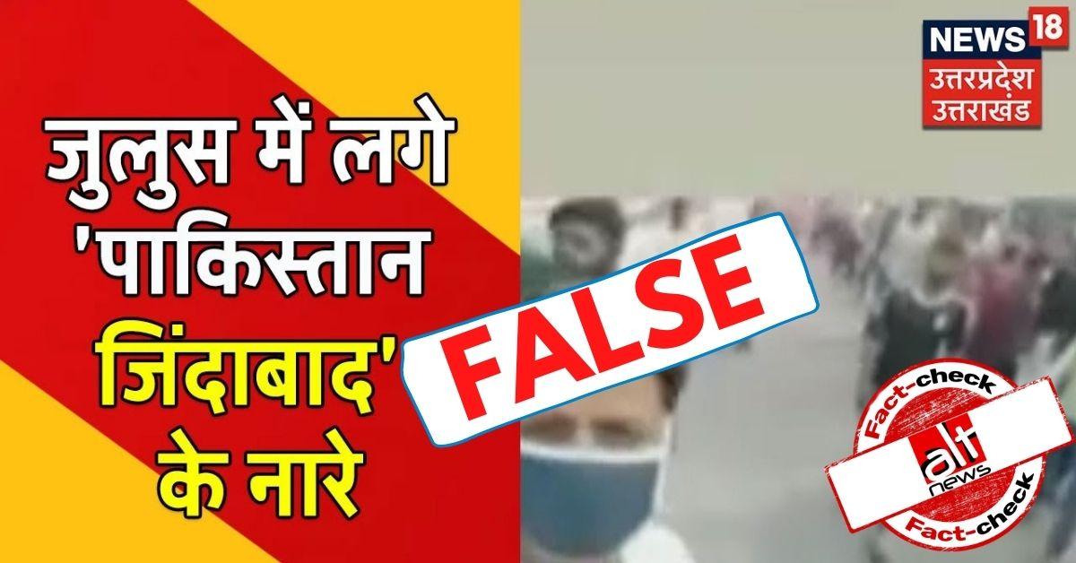 News18 falsely claims 'Pakistan zindabad' chanted after UP panchayat poll result - Alt News