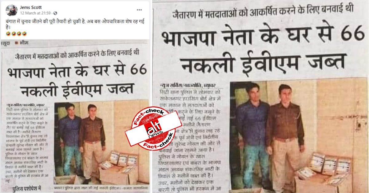 Old incident of fake EVMs recovered in Rajasthan linked to recent West Bengal polls - Alt News
