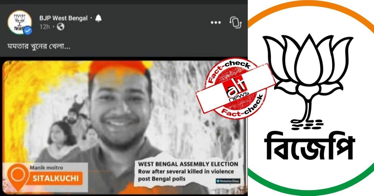 BJP passes off India Today journalist's photo as slain BJP worker in West Bengal - Alt News