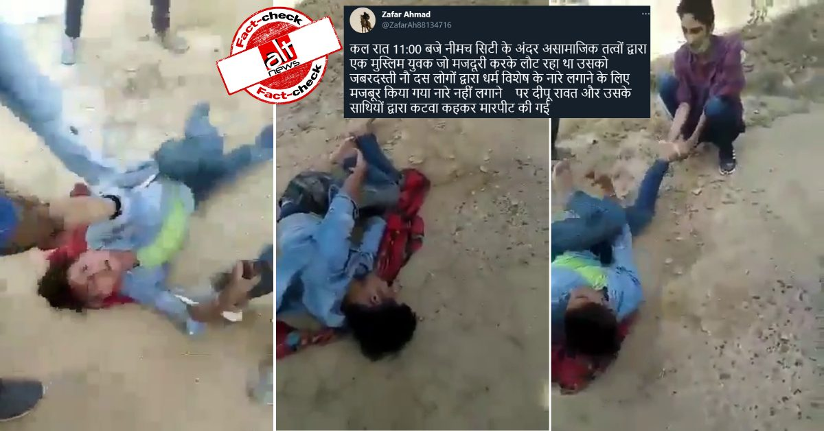This is NOT the video of man beaten in MP's Neemuch, police deny caste/ communal angle - Alt News