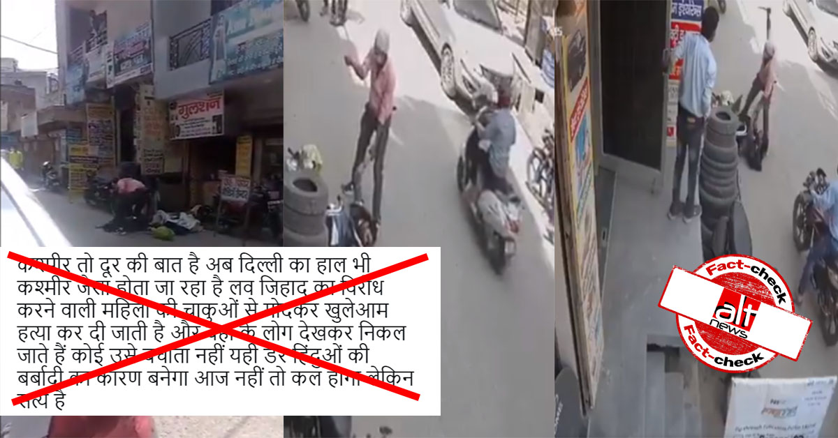 Video of husband stabbing wife to death in Delhi shared with 'love jihad' spin - Alt News