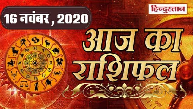 राशिफल 16 नवंबर: मिथुन राशिवाले आज शत्रुओं पर भारी पड़ेंगे, कन्या राशि को मिलेगा पराक्रम का लाभ, जानें अन्य राशियों का हाल