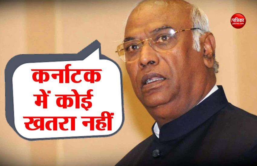 कर्नाटक सियासी ड्रामे पर बोले खड़गे, सरकार को फिलहाल कोई खतरा नहीं