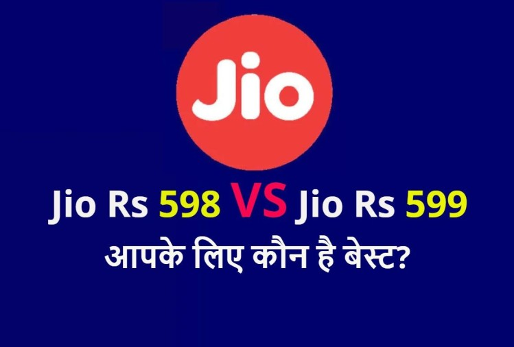 Jio के 598 और 599 रुपये वाले प्लान में सिर्फ 1 रुपये का अंतर, लेकिन बेस्ट कौन है?
